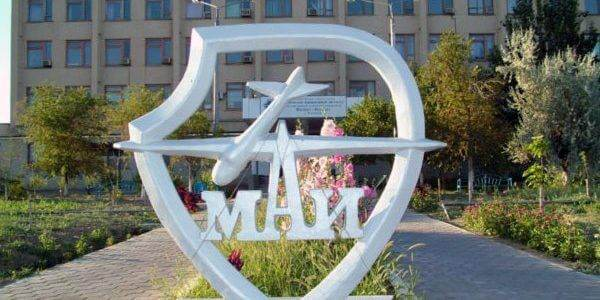 معهد موسكو للطيران