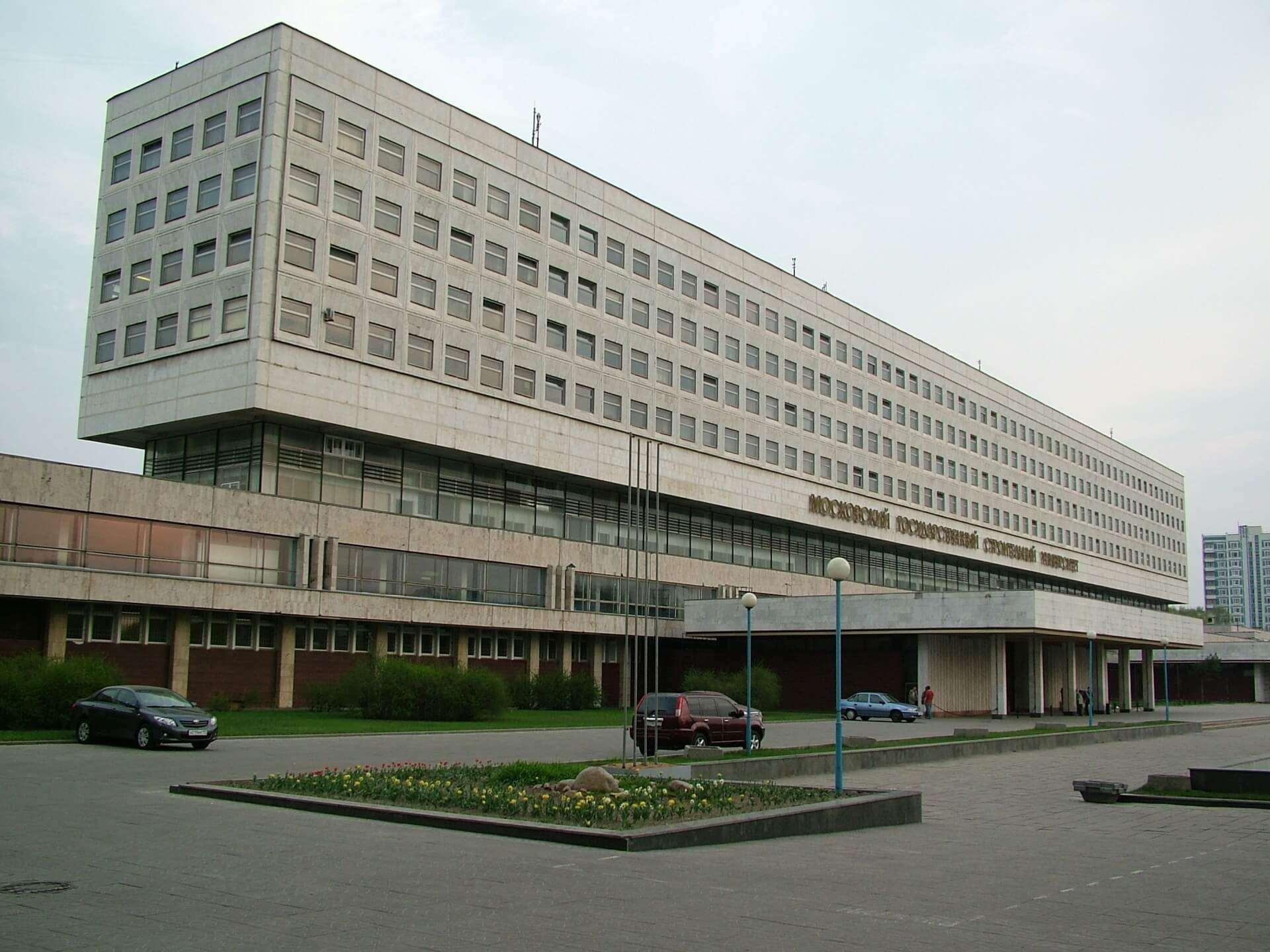 جامعة موسكو الحكومية للهندسة المدنية