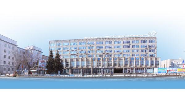 Ural State Economic University
