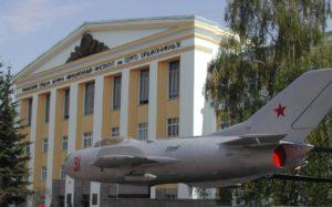 جامعة أوفا الحكومية للطيران