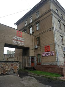 جامعة موسكو الإقتصادية الصناعية – سينيرچيا